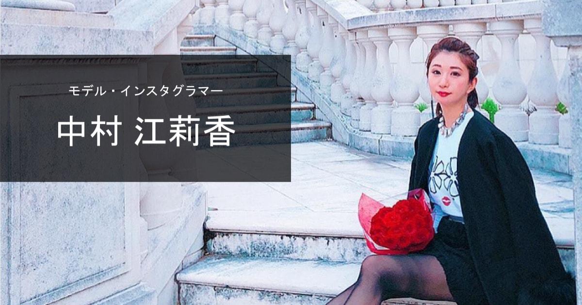 中村 江莉香 インスタ