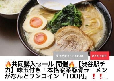 豚骨ラーメン100円クーポン