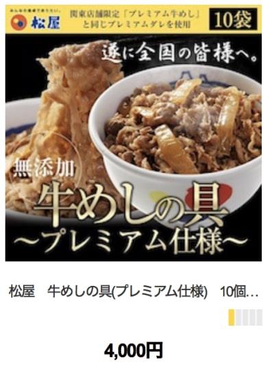 Qoo10の松屋プレミアム牛丼