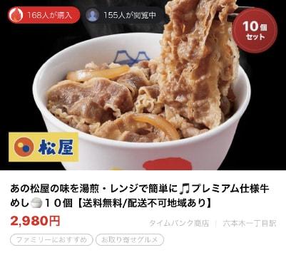 松屋タイムバンク店商品その1