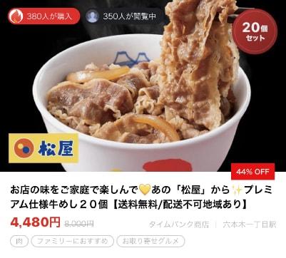 松屋タイムバンク店商品その2