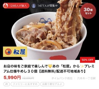 松屋タイムバンク店商品その3