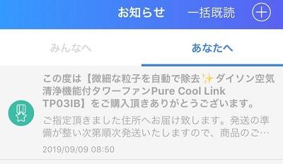 ダイソンタワーファンを0円で購入できたというお知らせ