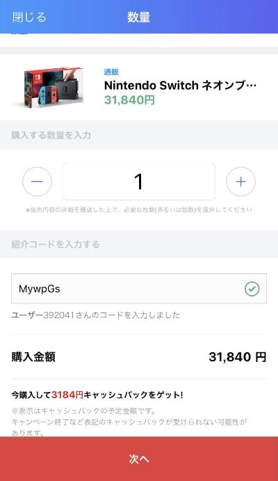 ニンテンドースイッチの商品購入画面