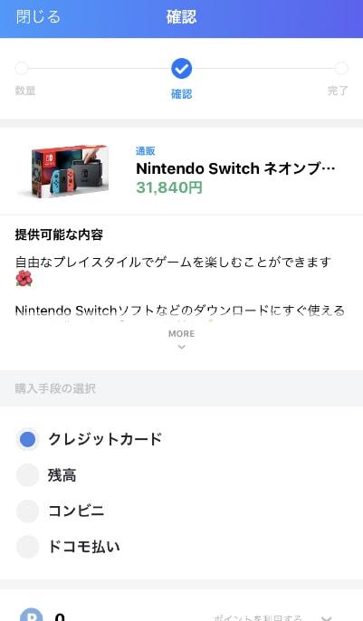 ニンテンドースイッチ購入の確認画面