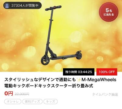 抽選商品:電動キックボードスクーター