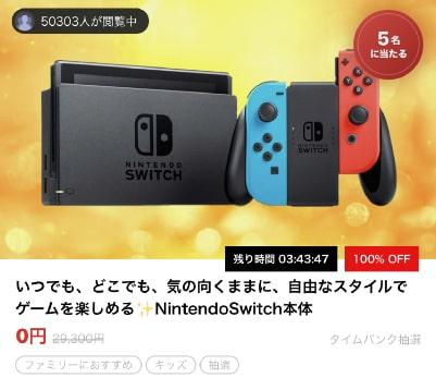 抽選商品:NintendoSwitch