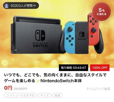NintendoSwitchの当選確率