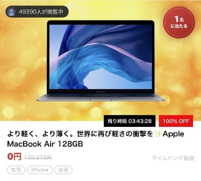 抽選商品:AppleMacBookAir