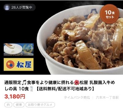 松屋タイムバンク店商品その6_乳酸菌入牛めし