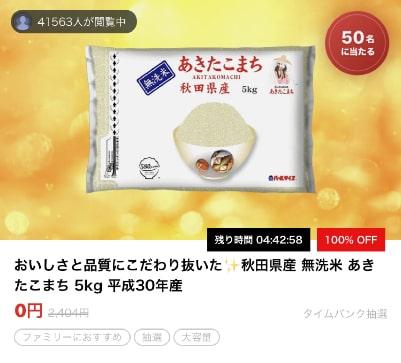 抽選商品:秋田県産あきたこまち