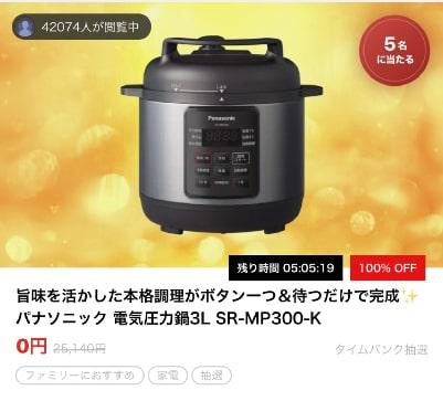 抽選商品:パナソニック電気圧力鍋