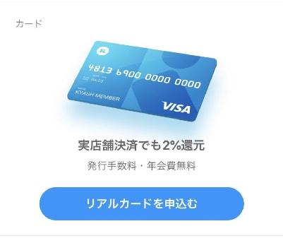 Kyashのリアルカードを申し込む
