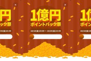 1億円ポイントバック祭が開催中!