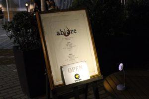 ヒルトン東京お台場「ablaze」
