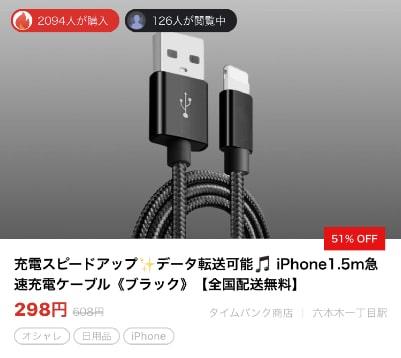 iPhone充電ケーブル