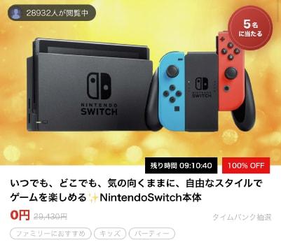抽選商品「NintendoSwitch」