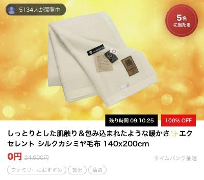 抽選商品「シルクカシミヤ毛布」