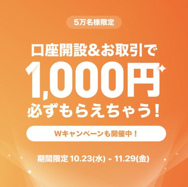 LINE証券口座開設で1000円がもらえる