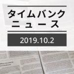 タイムバンクニュース2019年10月2日