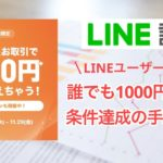 LINE証券で1000円を獲得するまでの手順を解説