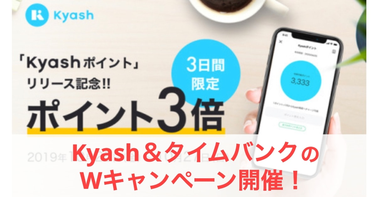 kyash&タイムバンクのWキャンペーン開催