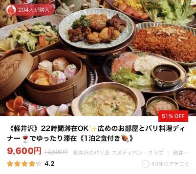 軽井沢の旅館チケット
