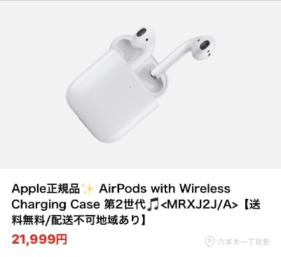 AirPods with Wireless Charging Case 第2世代<MRXJ2J/A>