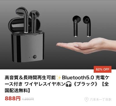 Bluetooth5.0 充電ケース付き ワイヤレスイヤホン