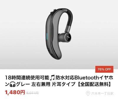 防水対応Bluetoothイヤホン 左右兼用 片耳タイプ