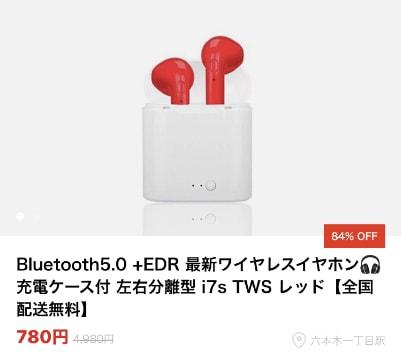 Bluetooth5.0+EDR 最新ワイヤレスイヤホン(充電ケース付)