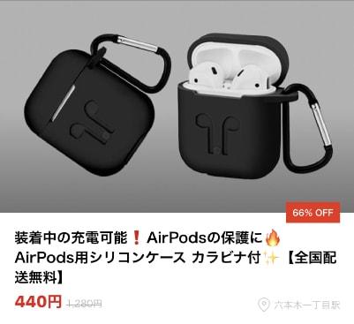 AirPods用シリコンケース カラビナ付