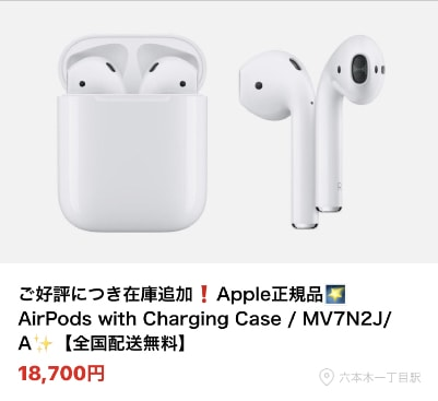 AirPods with Charging Case 第2世代<MV7N2J/A>