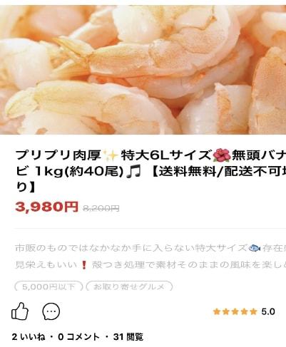 タイムバンクの商品画像を使う違反