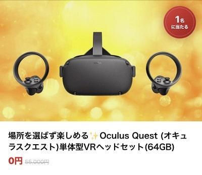 1名限定抽選だった「VRヘッドセット OculusQuest」