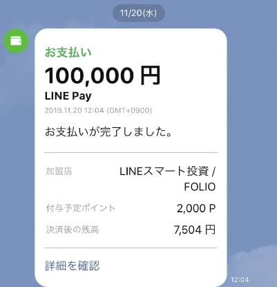 10万円は昼前後に引き落とされる
