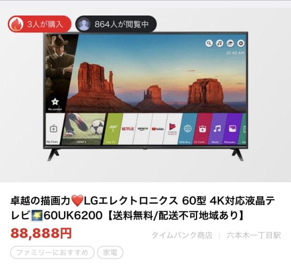 LGエレクトロニクス 4K対応液晶テレビ