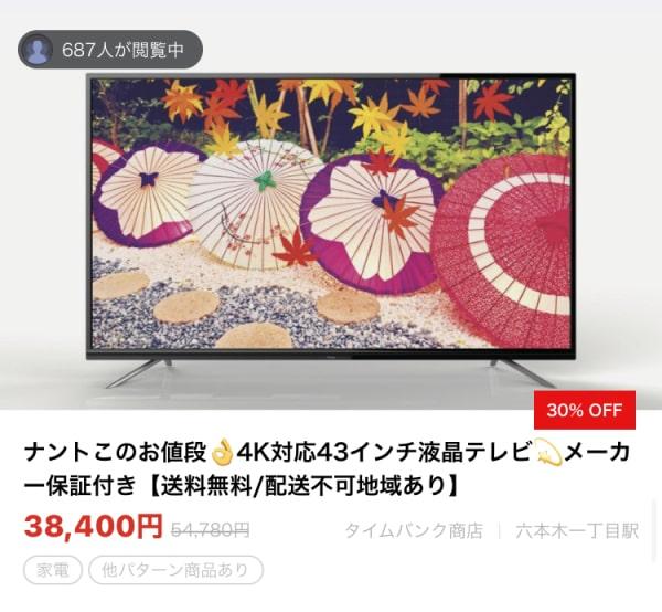 4K対応43インチ液晶テレビ