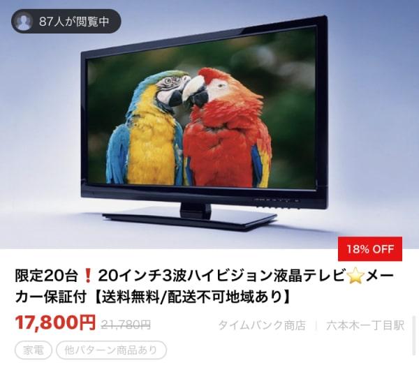 20インチ3波ハイビジョン液晶テレビ