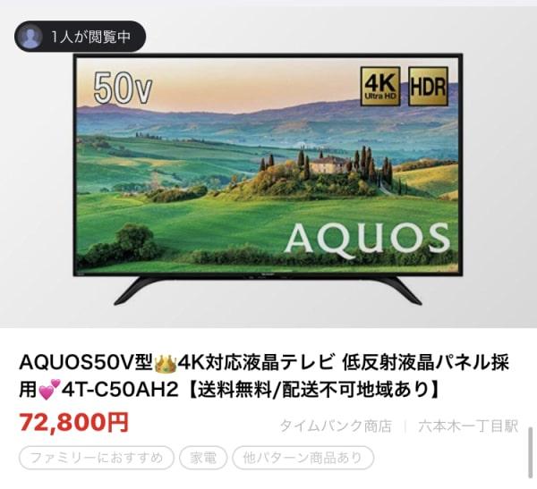 AQUOS50V型 4K対応液晶テレビ
