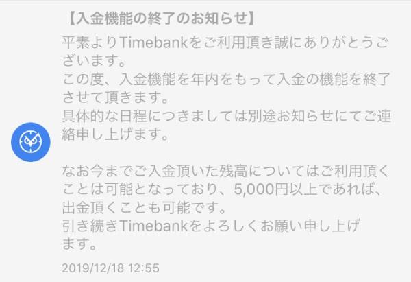 タイムバンクの入金機能終了のお知らせ