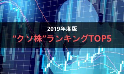 2019年クソ株ランキングTOP5