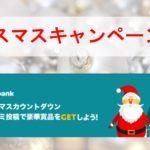 タイムバンクでクリスマスキャンペーンが開催