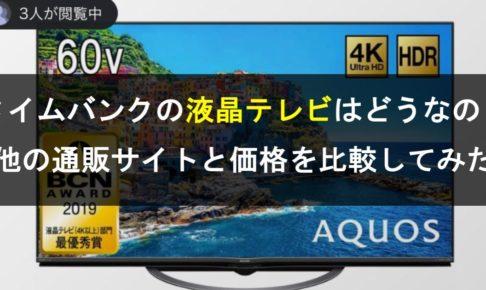 タイムバンクの液晶テレビを他通販サイトと比較