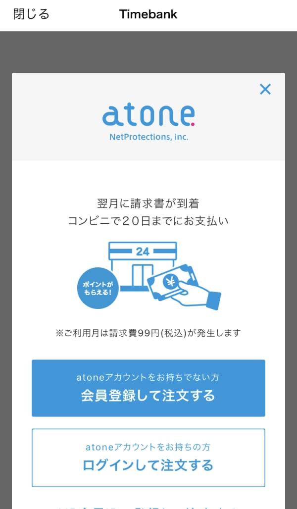atoneのログインor会員登録を行う
