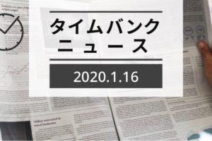タイムバンクニュース2020年1月16日