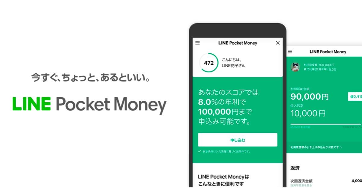 LINEポケットマネーで1000円がもらえるキャンペーンを開催!!