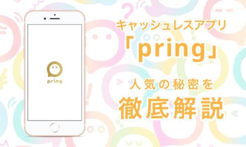 キャッスレスアプリ「pring」の人気の秘密を徹底解説