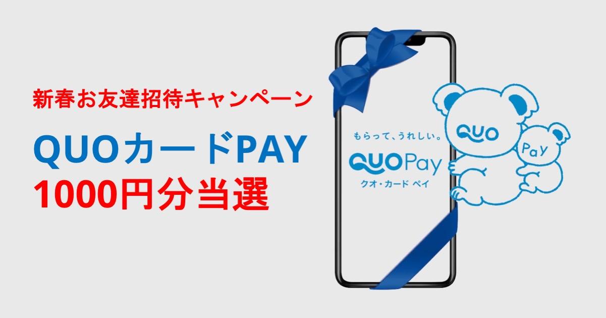 タイムバンクの「新春お友達紹介キャンペーン」でQUOカードPAY1000円分に当選