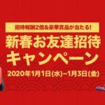 2019年新春お友達招待キャンペーン